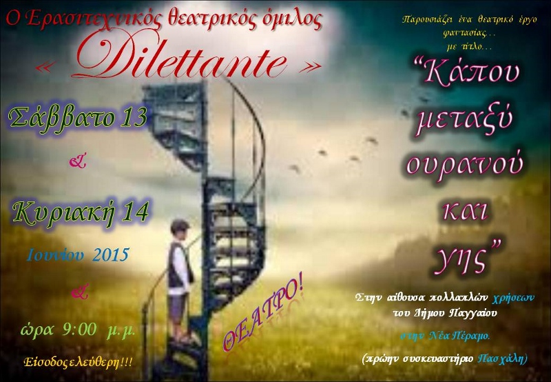 Dilettante poster